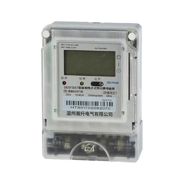 DDSY2057單相電子式 RS485 型預付費電能表(階梯電價式)