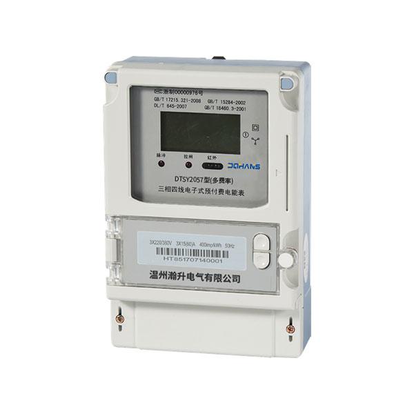 DTSY2057、DSSY2057 係列三相電子式預付費電能表