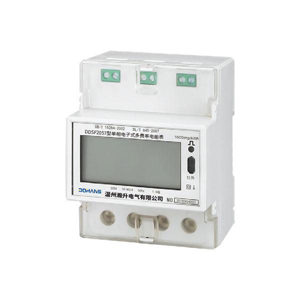 DDSFU2057單相電子式多費率導軌電能表