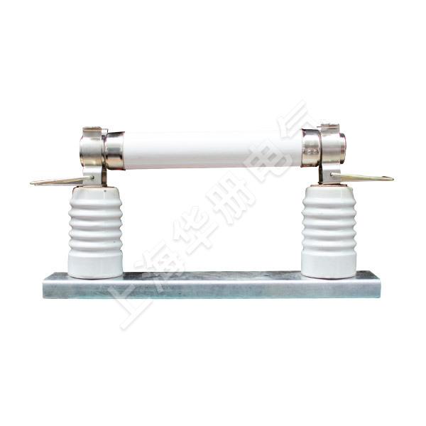 高壓熔斷器係列