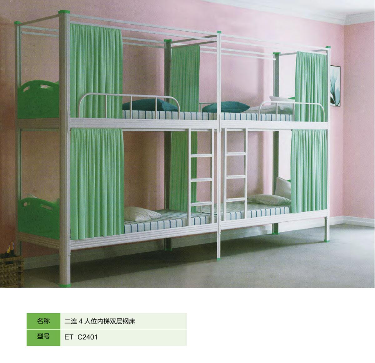 二連4人位內梯雙層鋼床ET-C2401.jpg