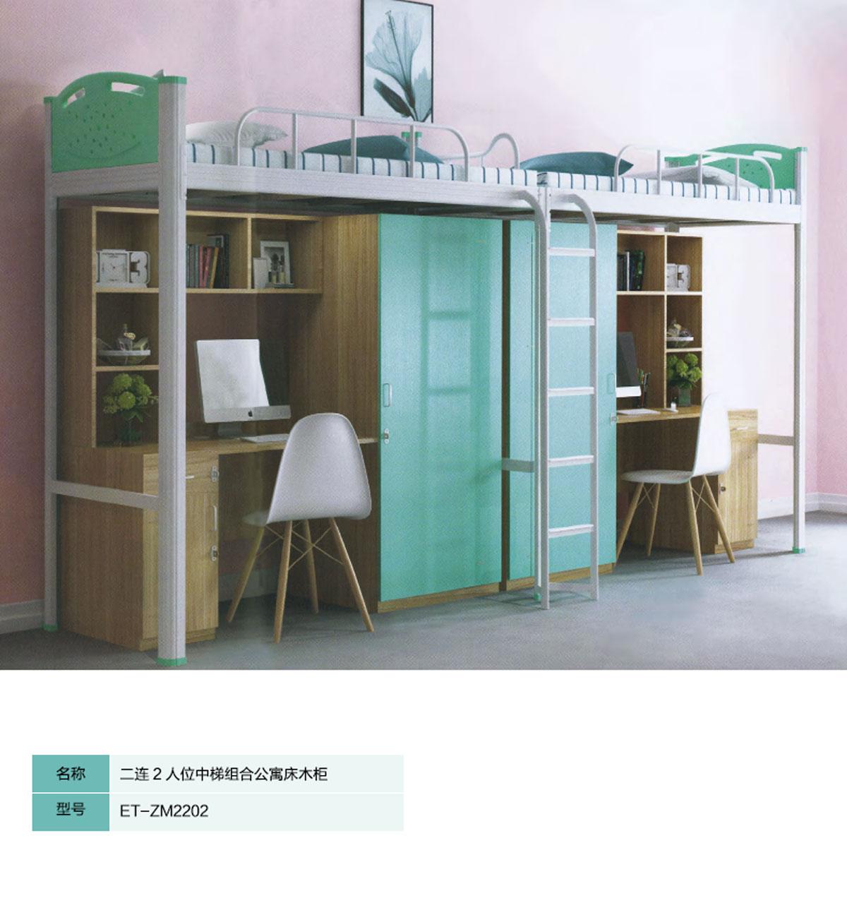 二連2人位中梯組合公寓床木柜ET-ZM2202.jpg