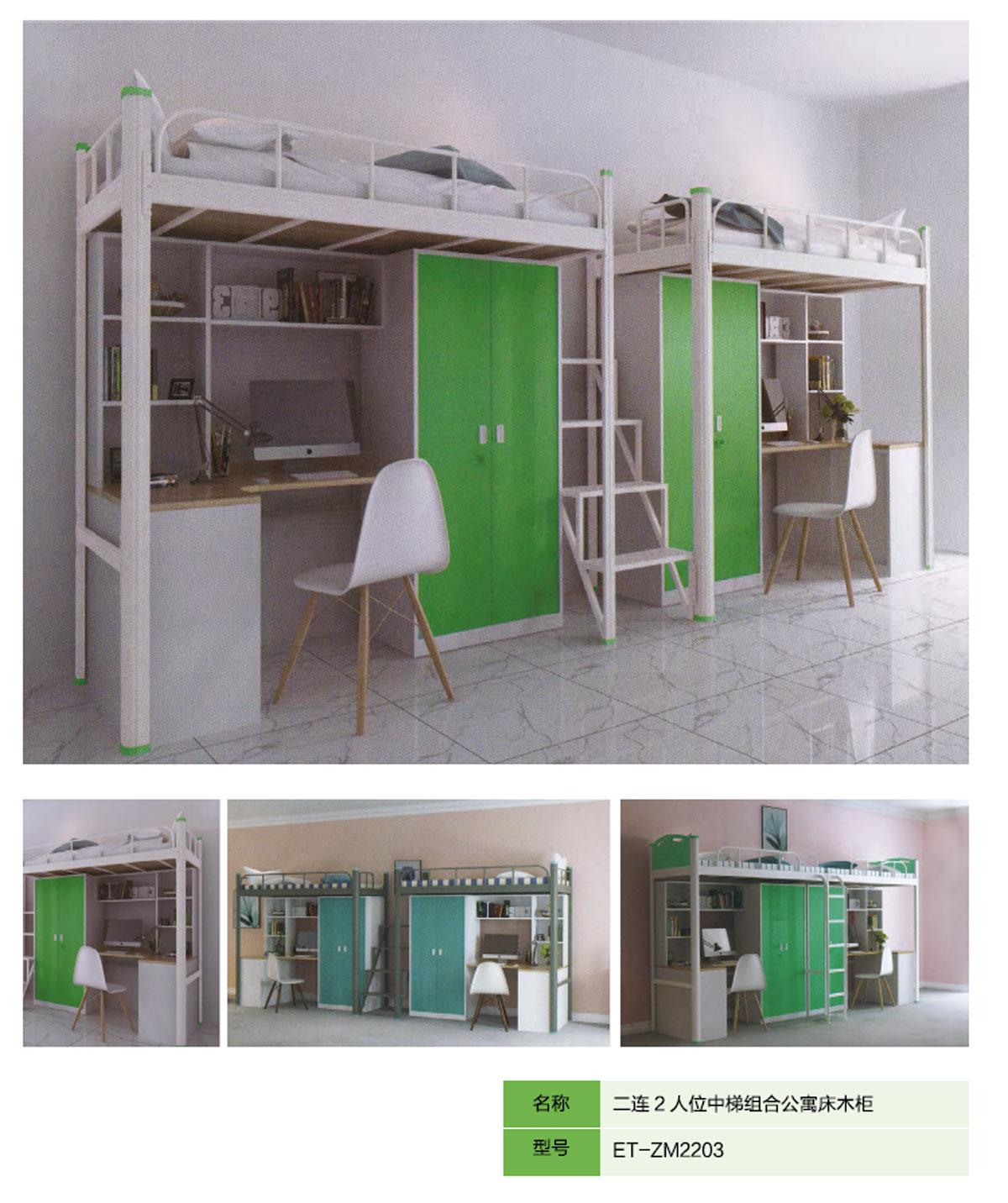 二連2人位中梯組合公寓床木柜ET-ZM2203.jpg