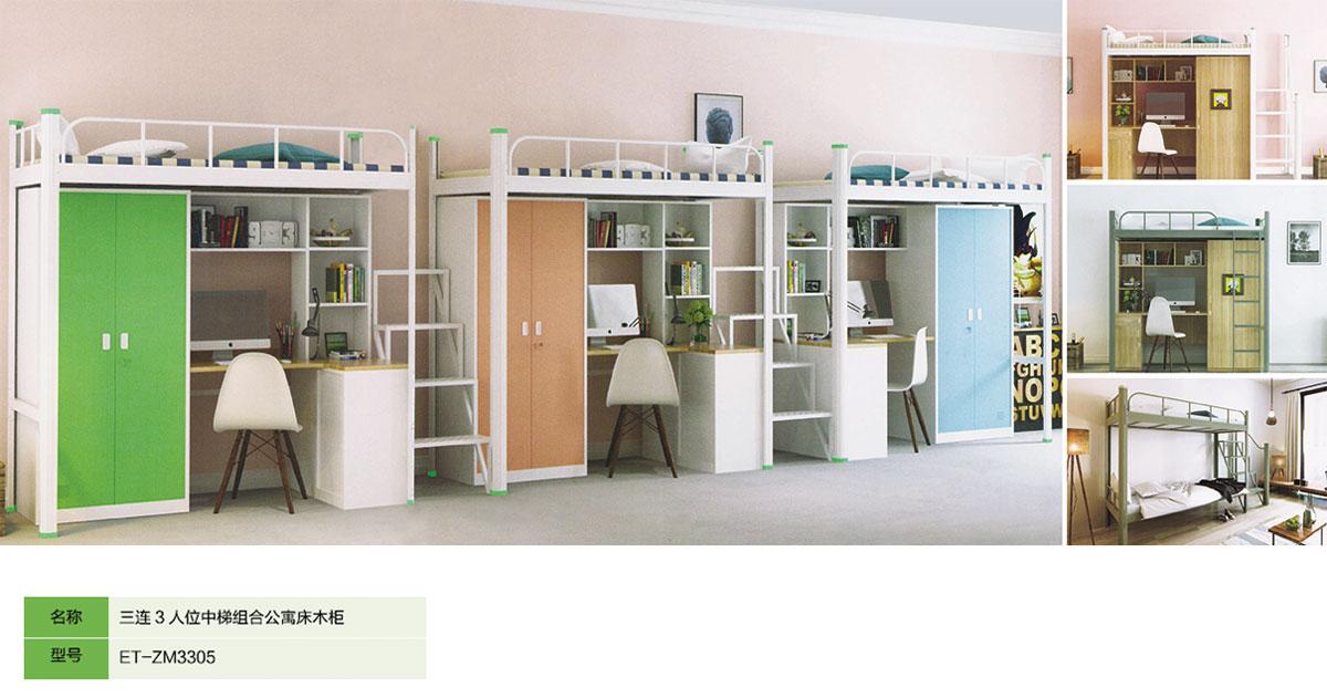 三連3人位中梯組合公寓床木柜ET-ZM3305.jpg