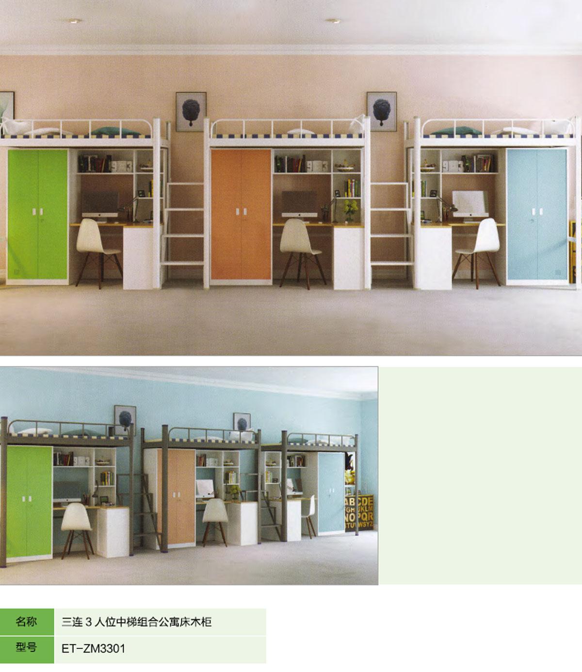 三連3人位中梯組合公寓床木柜ET-ZM3301.jpg