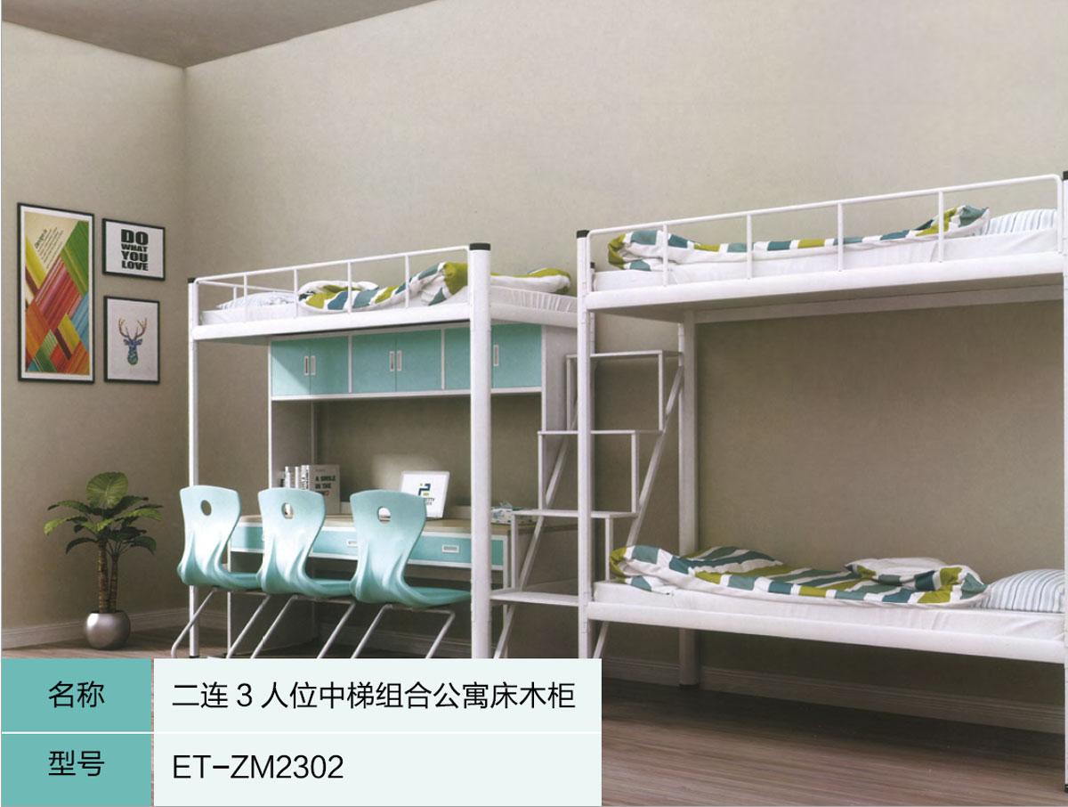 二連3人位中梯組合公寓床木柜ET-ZM2302.jpg