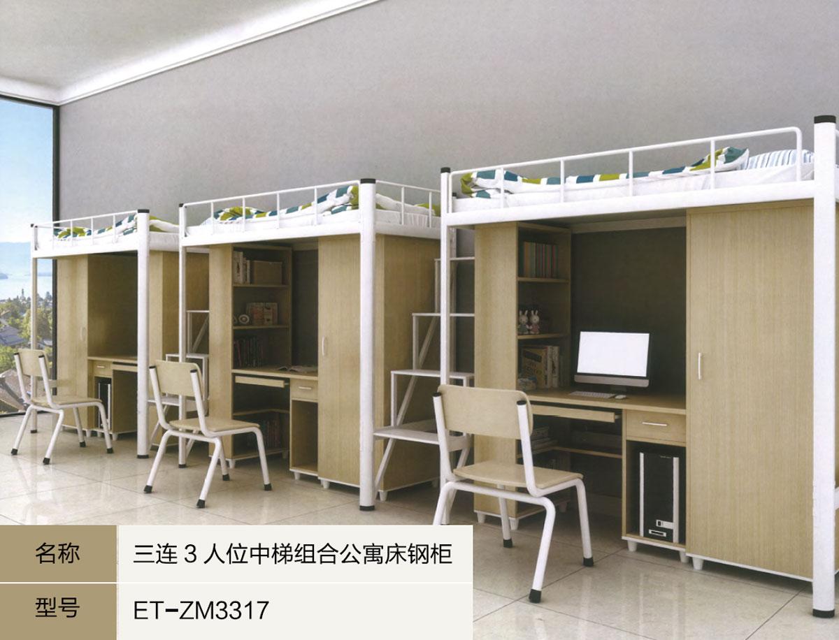 三連3人位中梯組合公寓床鋼柜ET-ZM3317.jpg