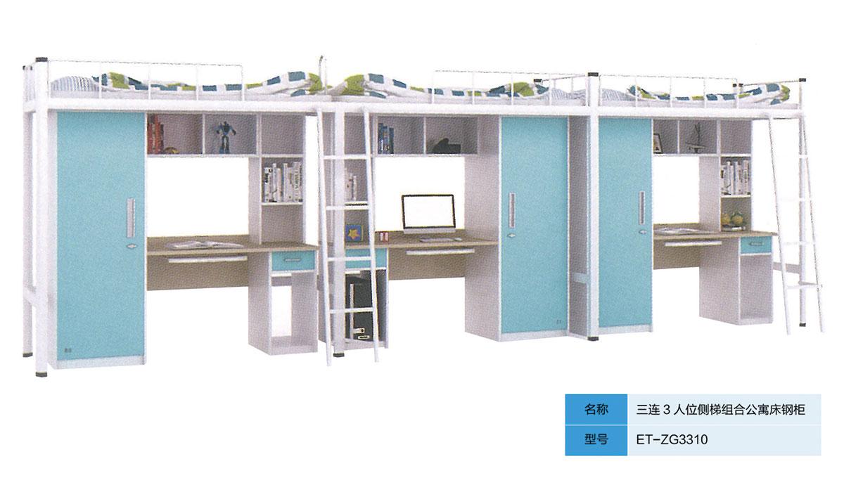 三連3人位側梯組合公寓床鋼柜-ET-ZG3310.jpg
