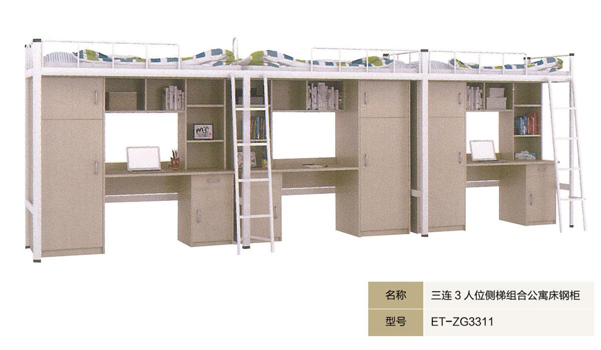 三連3人位側梯組合公寓床鋼柜-ET-ZG3311.jpg
