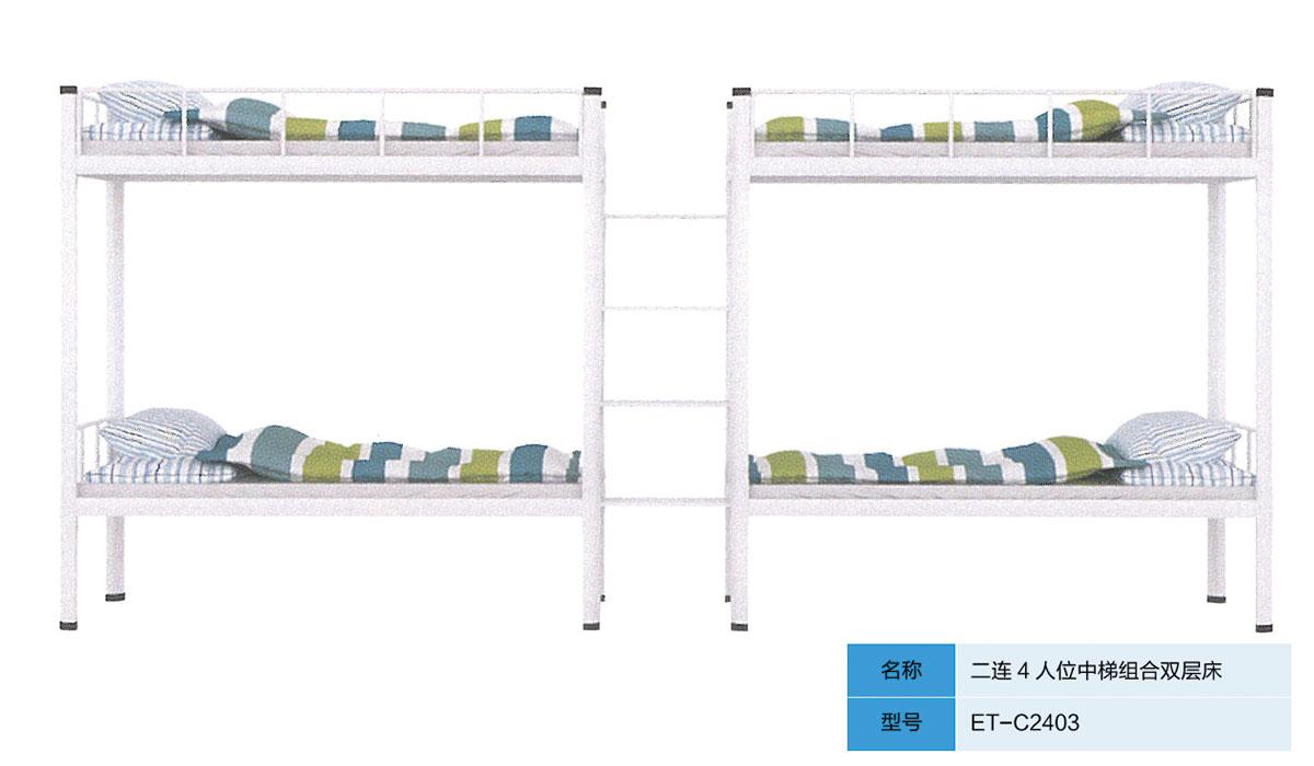 二連4人位中梯組合雙層床-ET-C2403.jpg