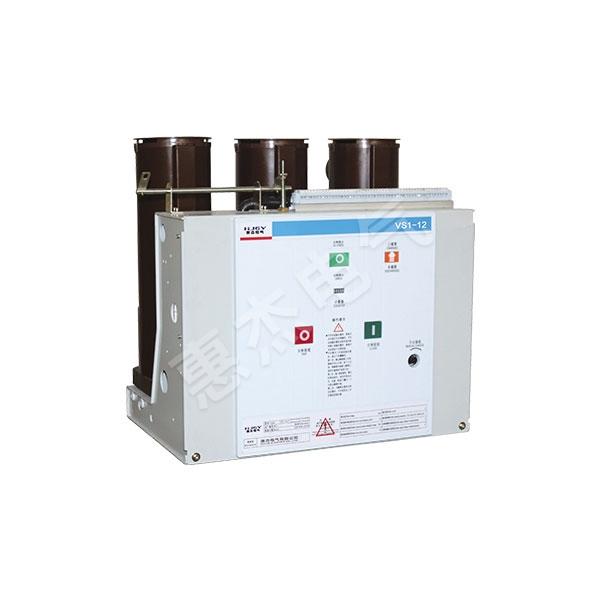 VS1-12戶內高壓真空斷路器|固定式