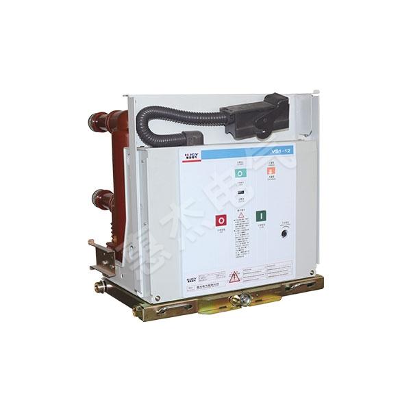 VS1-12戶內高壓真空斷路器|手車式