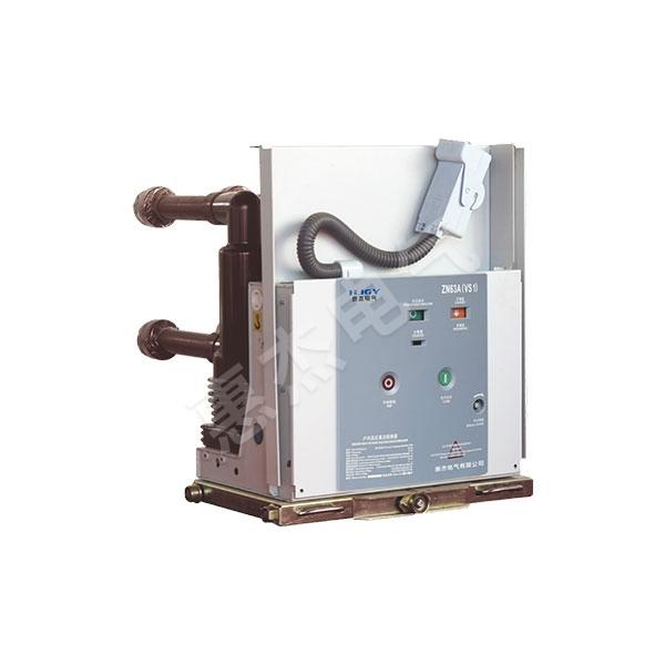 VS1-24戶內高壓真空斷路器|手車式