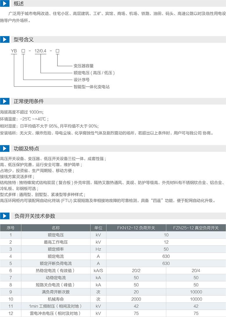 戶外預裝式變電站( 歐式)型號含義及負荷開關技術參數