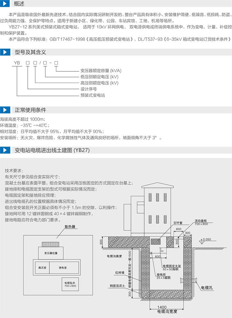 YB27-12美式預裝式箱式變電站型號含義及變電站電纜進出線土建圖
