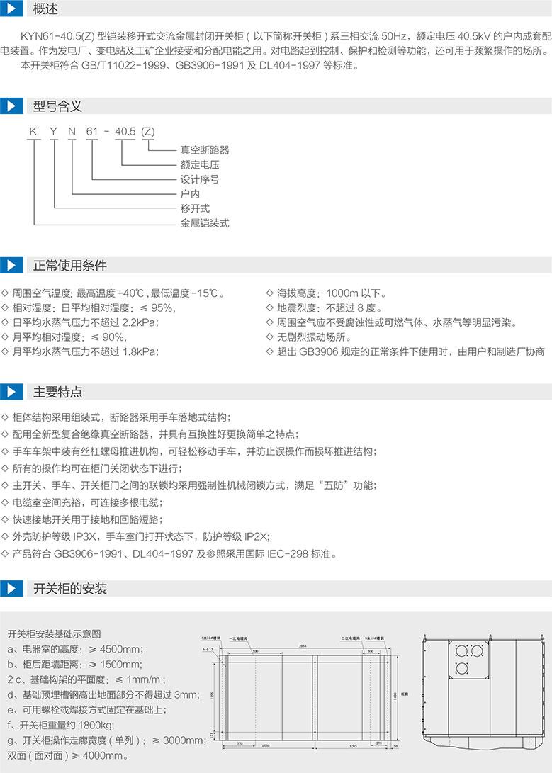 KYN61-40.5(Z) 型鎧裝移開式交流金屬封閉開關柜型號含義及安裝