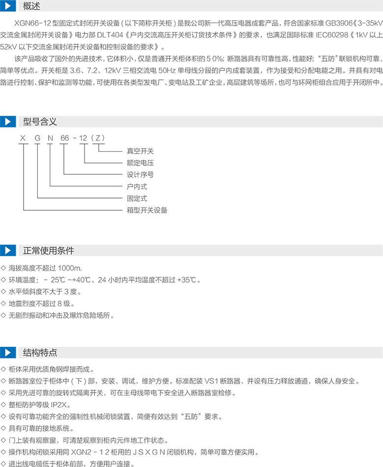 XGN66-12型固定式封閉開關柜型號含義