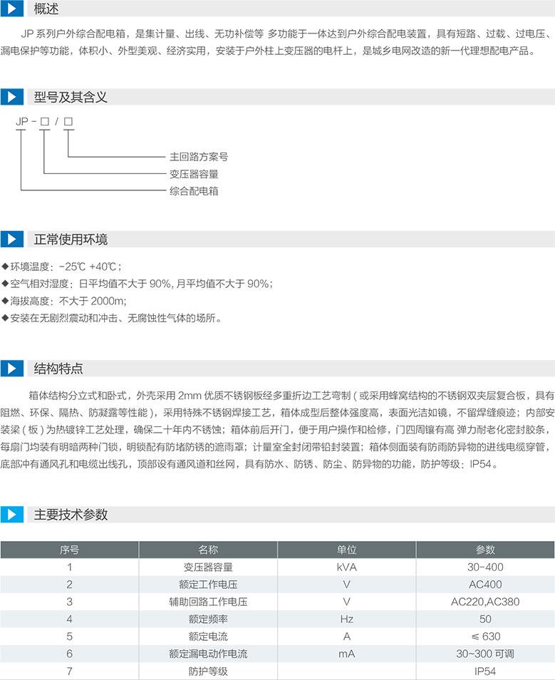 JP綜合配電箱( 補償\ 控制\ 終端\ 照明)型號含義及主要技術參數
