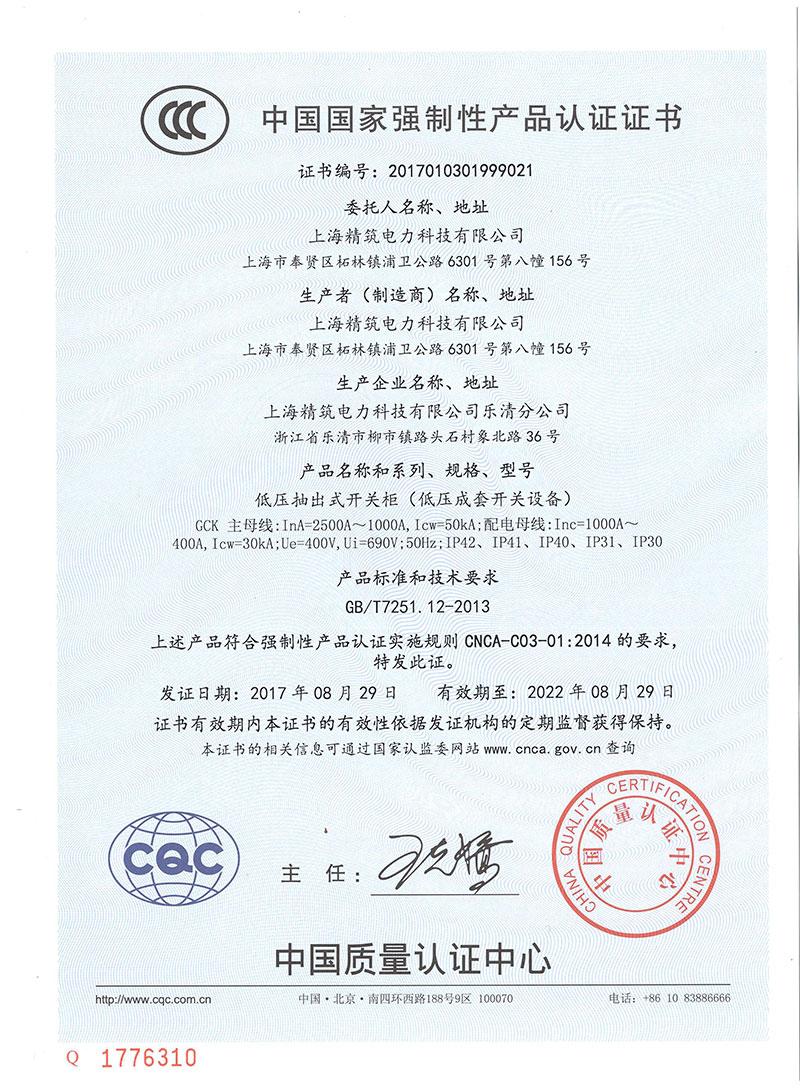 GCK-3C产品认证证书