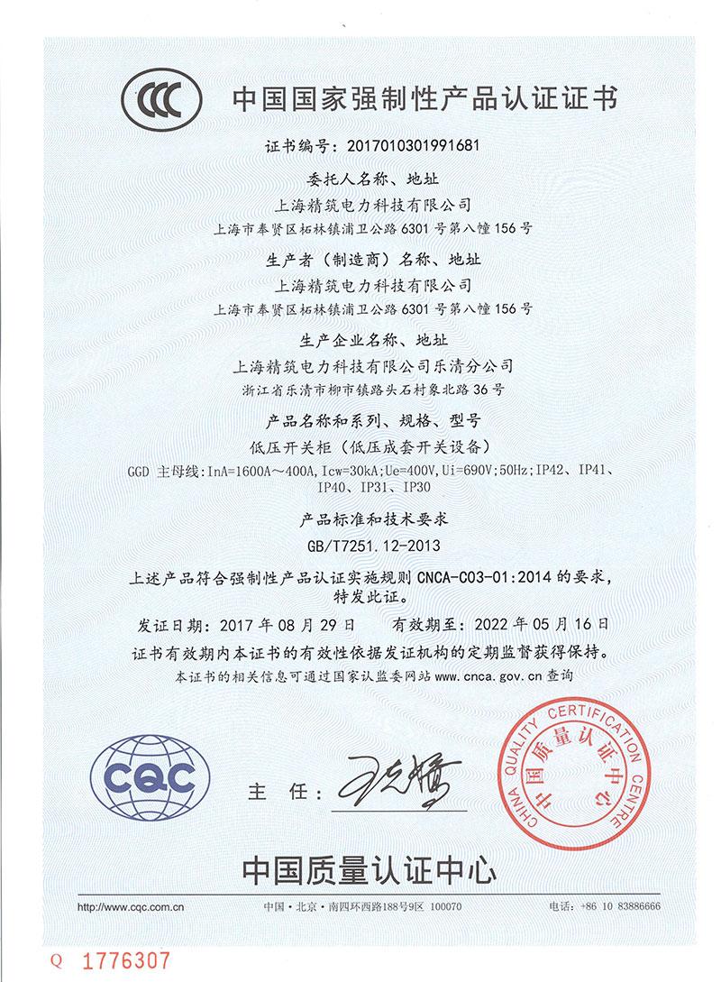 GGD-3C产品认证证书