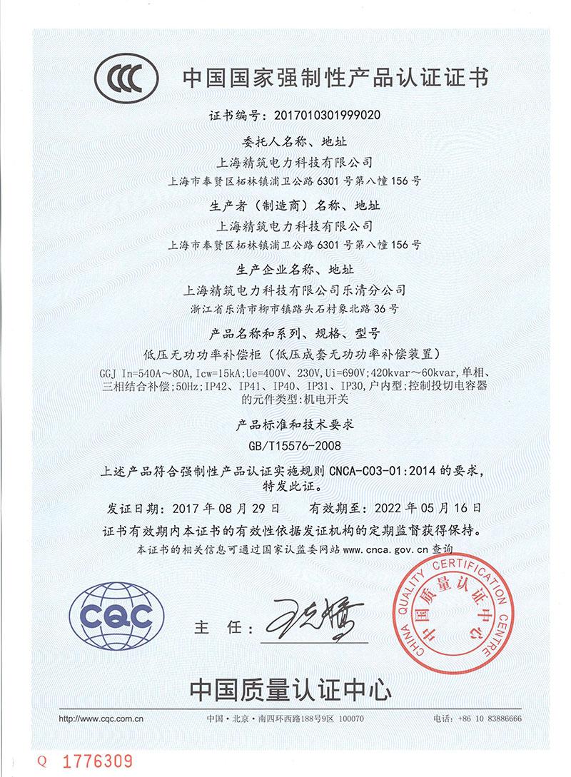 GGJ-3C产品认证证书