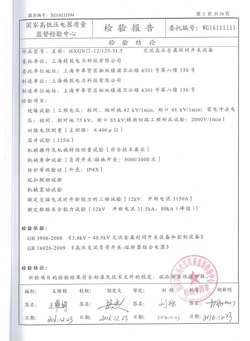 HXGN□-12-1250检验报告