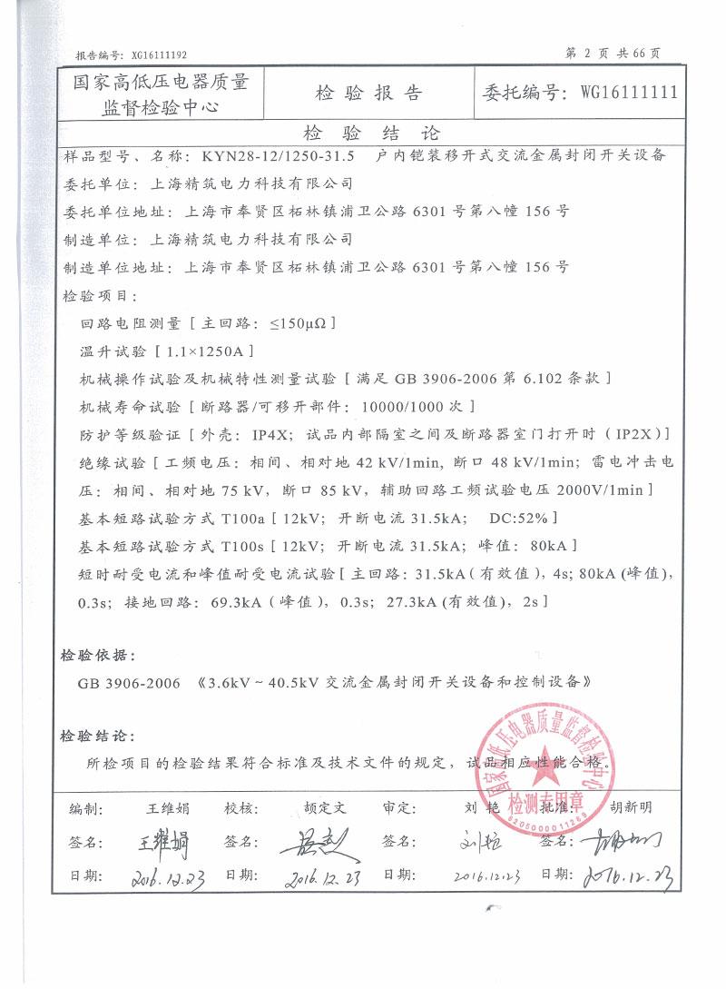 KYN28-12-1250检验报告