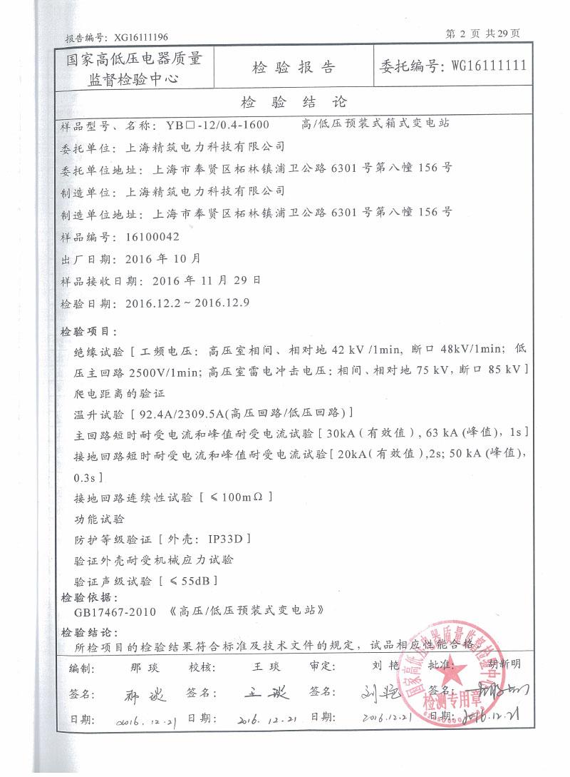 YB□-12检验报告