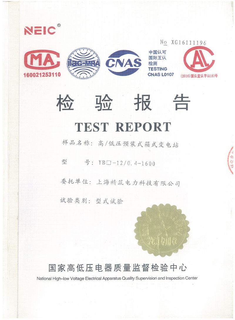YB□-12检验报告证书