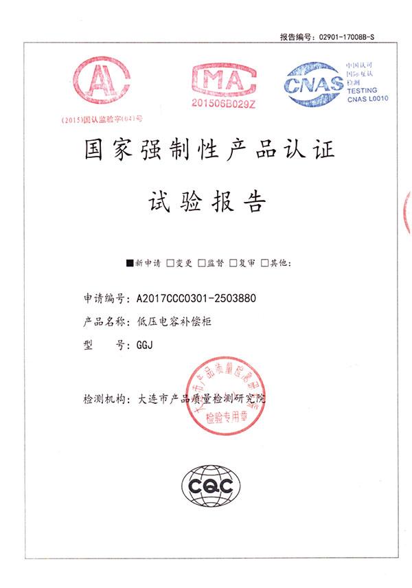 國家強制性產品認證檢驗報告