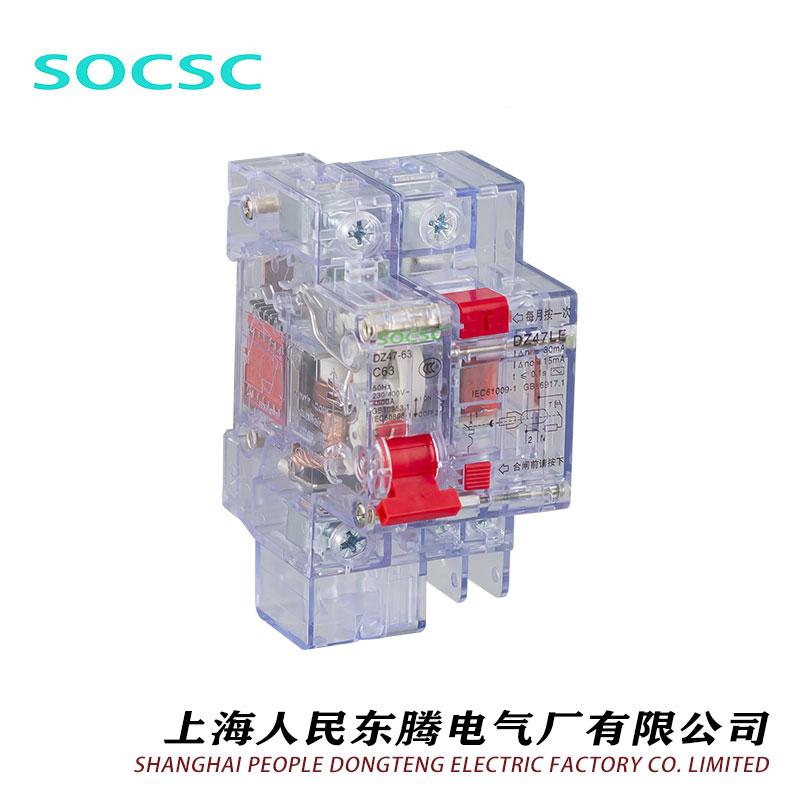 DZ47LE-63小型漏電斷路器(透明殼)