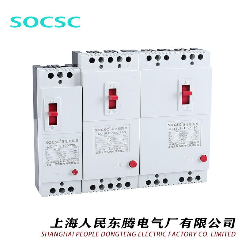 DZ15LE漏電斷路器