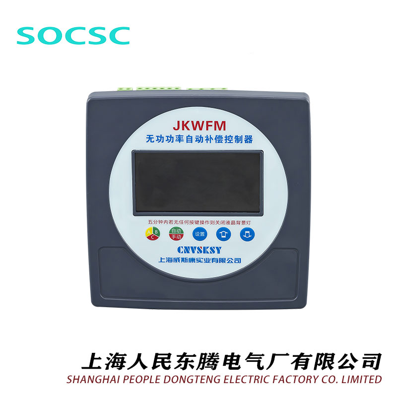JKW-FM系列無功功率自動補償控制器