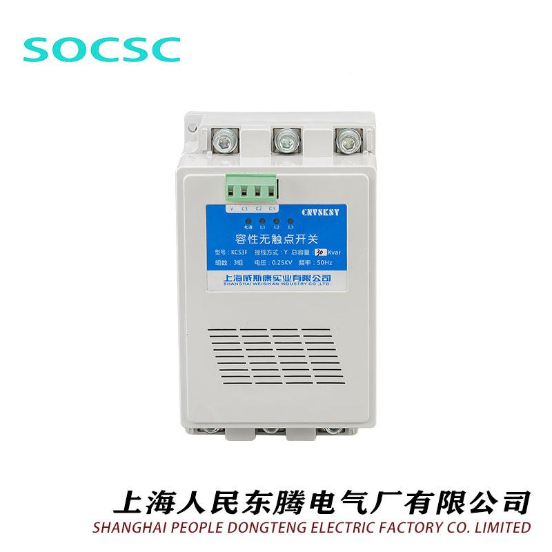 KC無功動態調節器(容性無觸點開關)