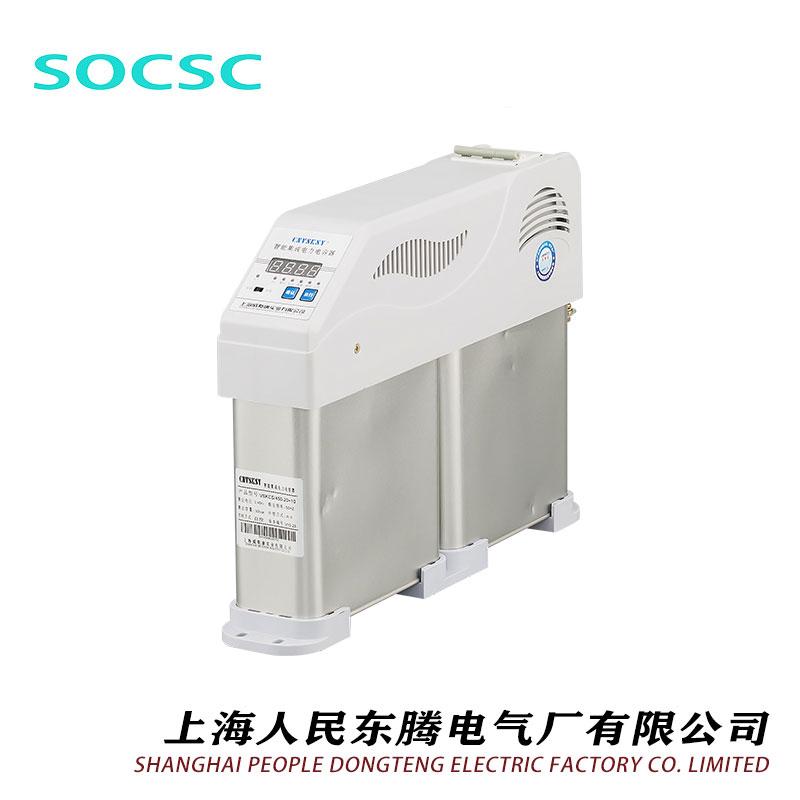 VSKCS智能集成電力電容器