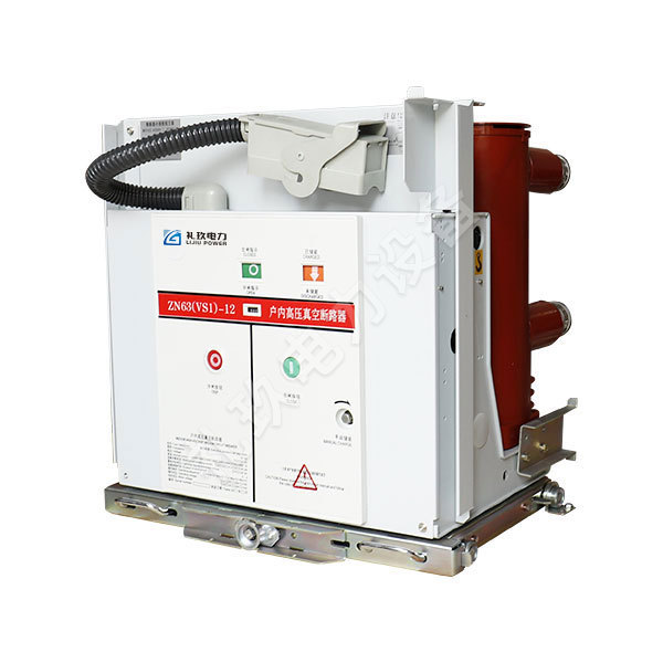 VS1(ZN63)-12戶內高壓真空斷路器/手車式