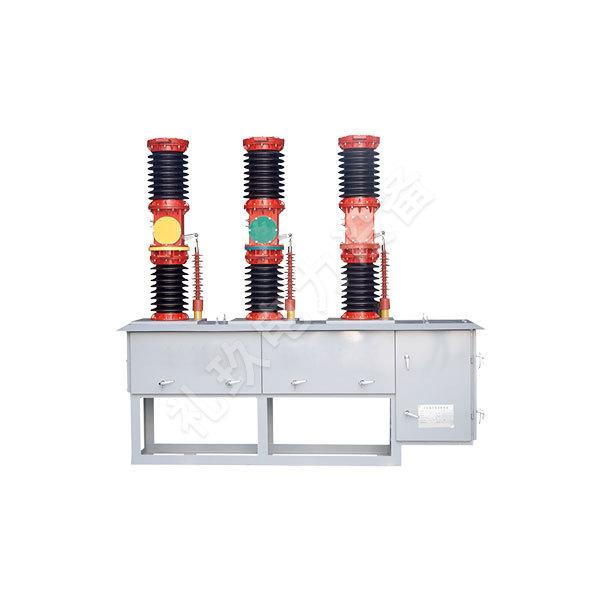 ZW7-40.5系列戶外高壓電站型真空斷路器