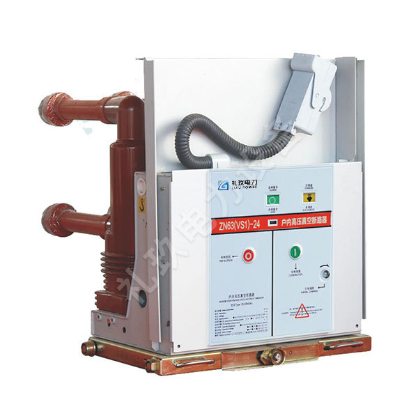 VS1(ZN63)-12G固封式高壓真空斷路器