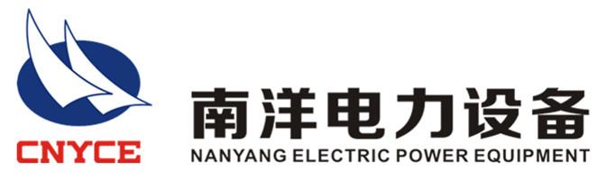 南洋電力設備有限公司