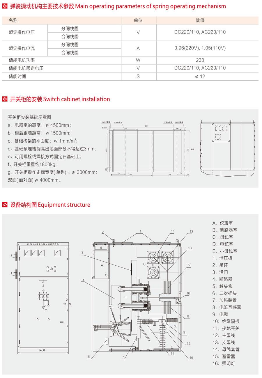 铠装移开式交流金属封闭开关设备开关柜的安装及设备机构图