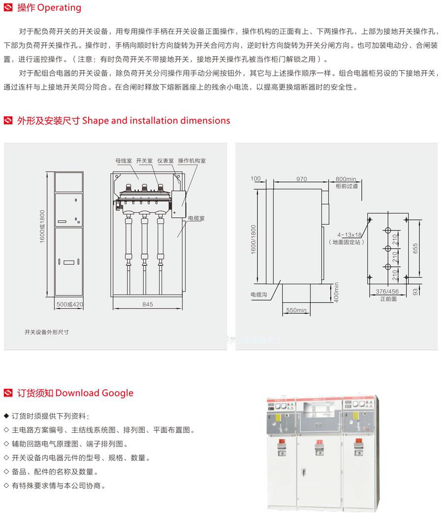 箱式固定式交流金属封闭开关设备的操作、外形安装尺寸及订货须知