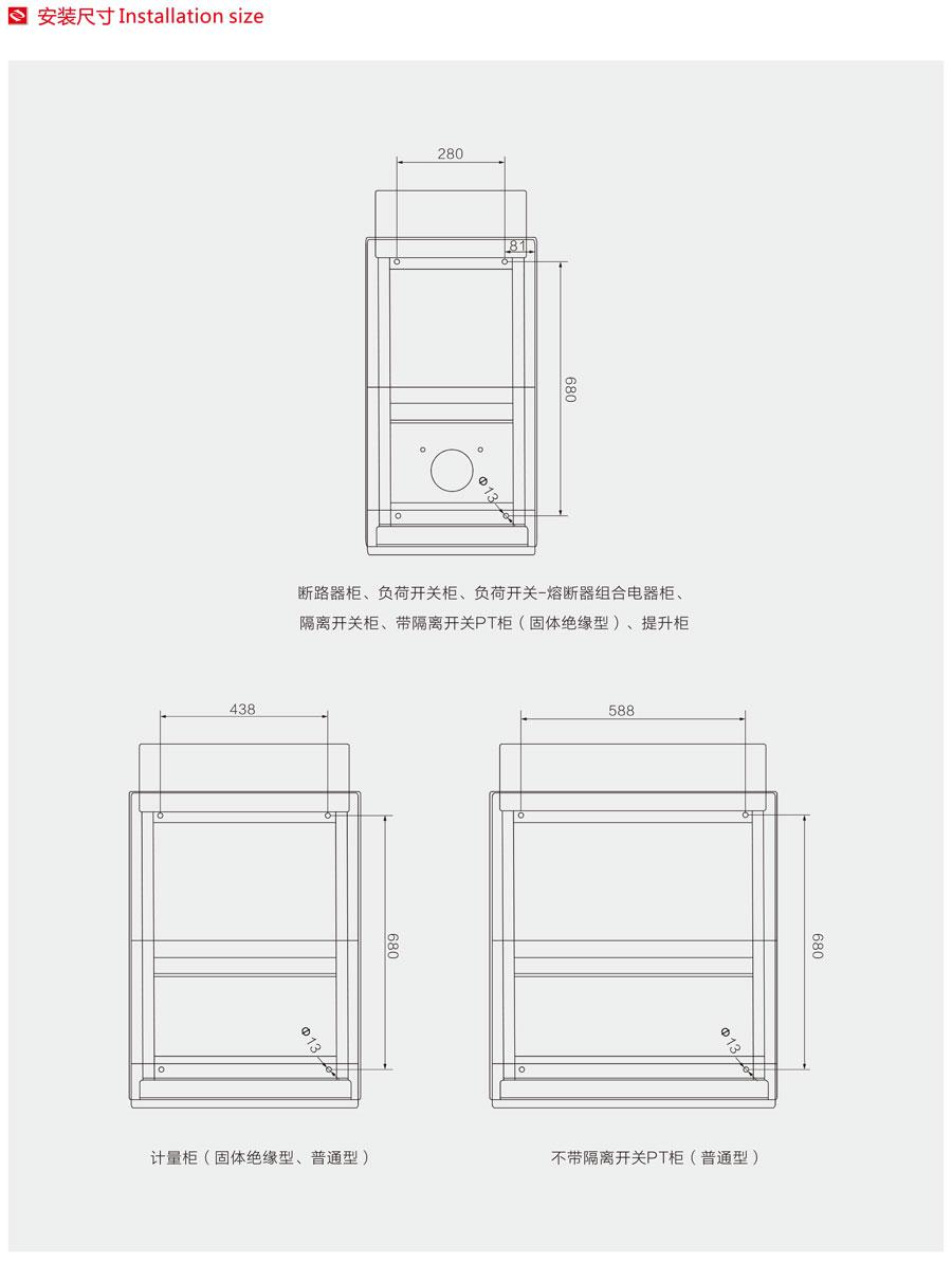 固體絕緣環網柜的安裝尺寸