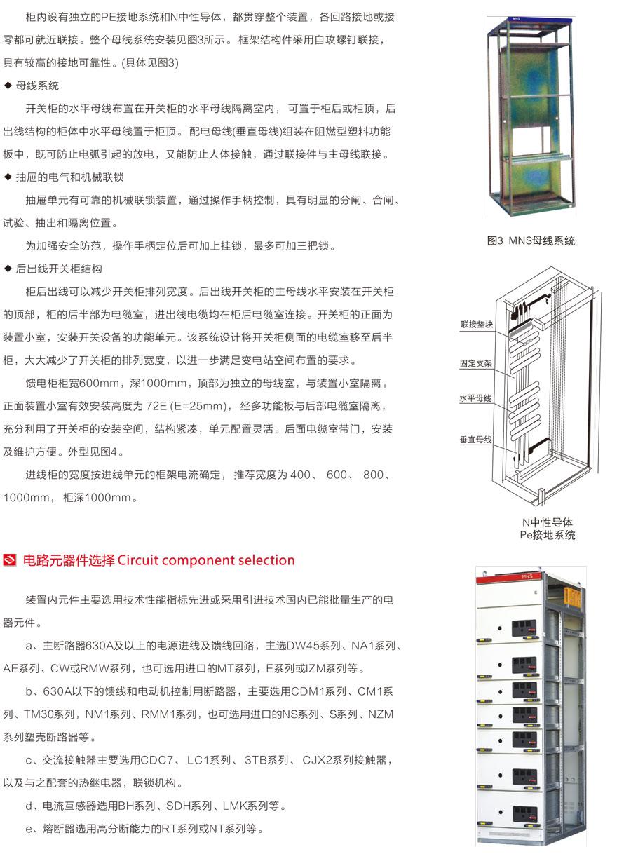 低压抽出式开关柜的电路元器件选择