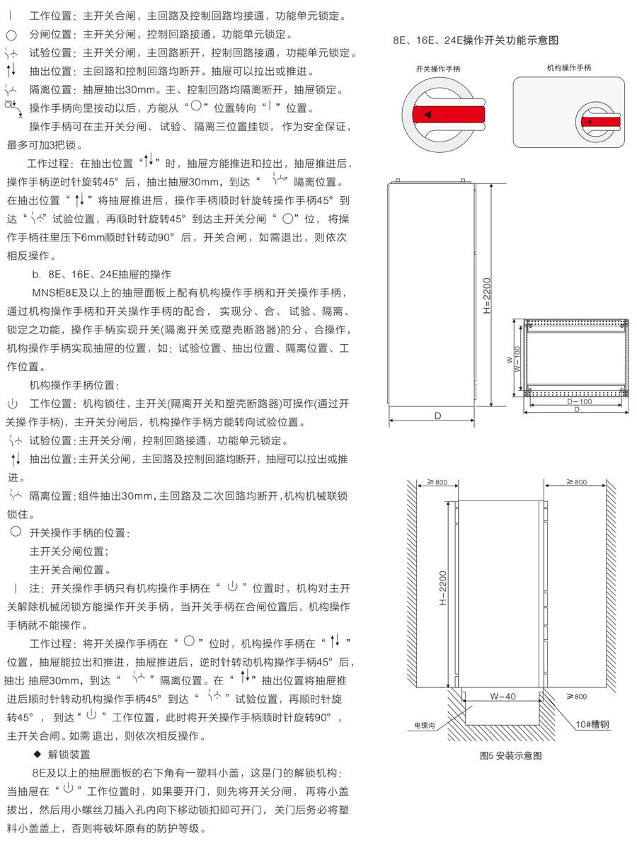 低压抽出式开关柜的安装与使用