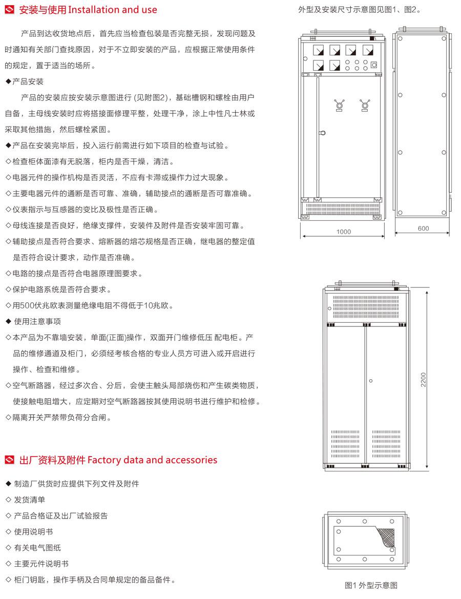 低压成套开关柜的安装与使用,出厂资料及附件