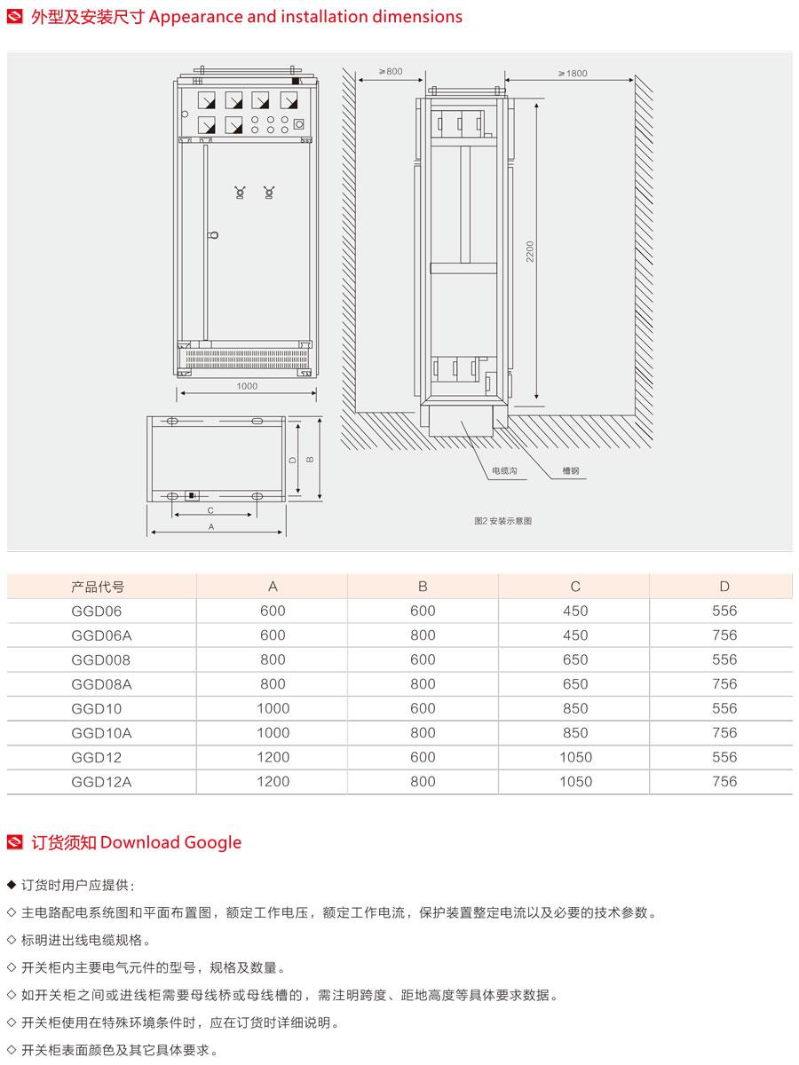 低压成套开关柜的外形及安装尺寸,订货须知
