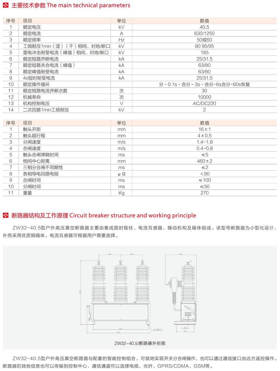 戶外高壓真空斷路器的主要技術參數,斷路器結構及工作原理