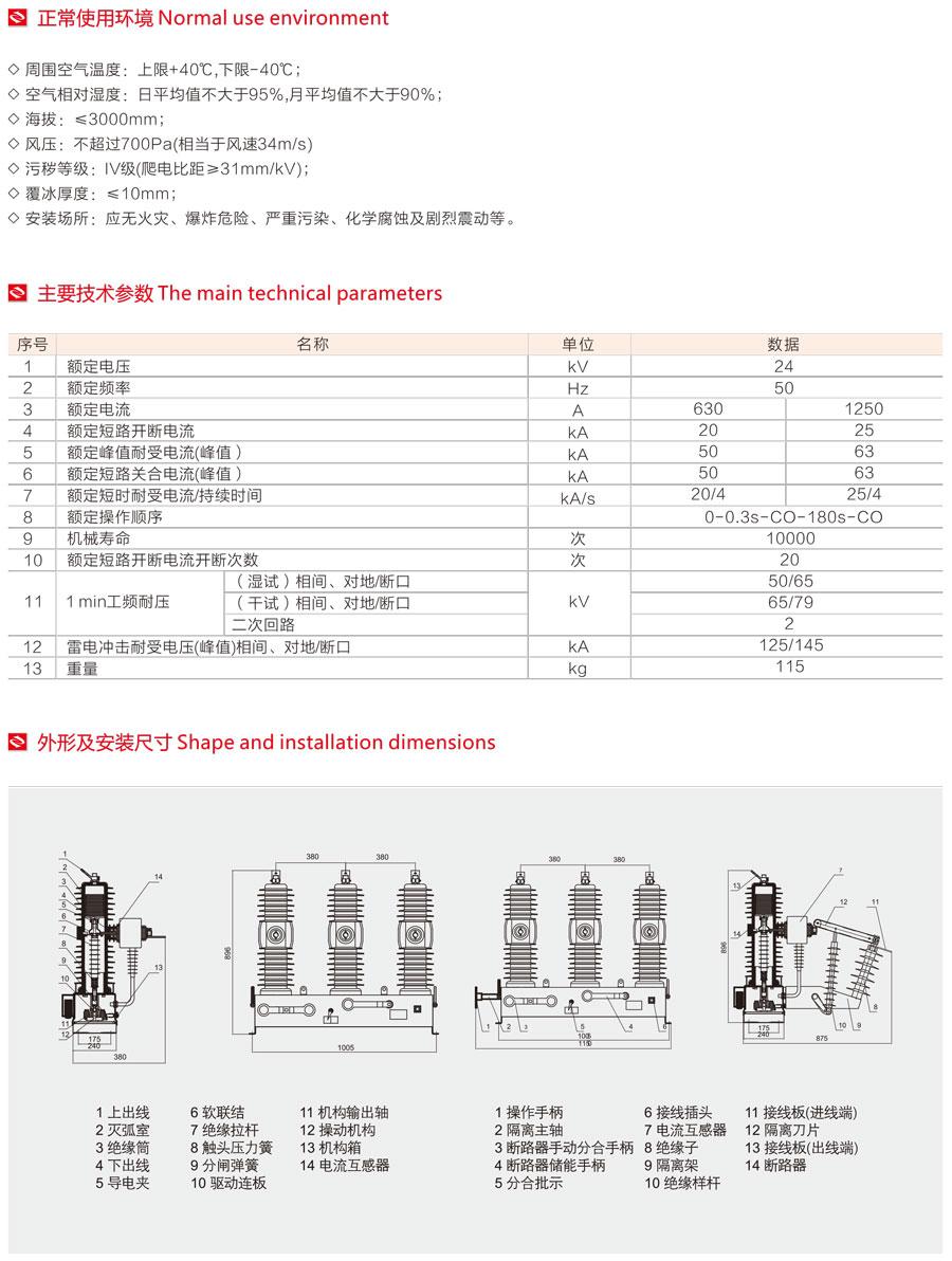 戶外高壓真空斷路器的正常使用環境,主要技術參數,外形及安裝尺寸