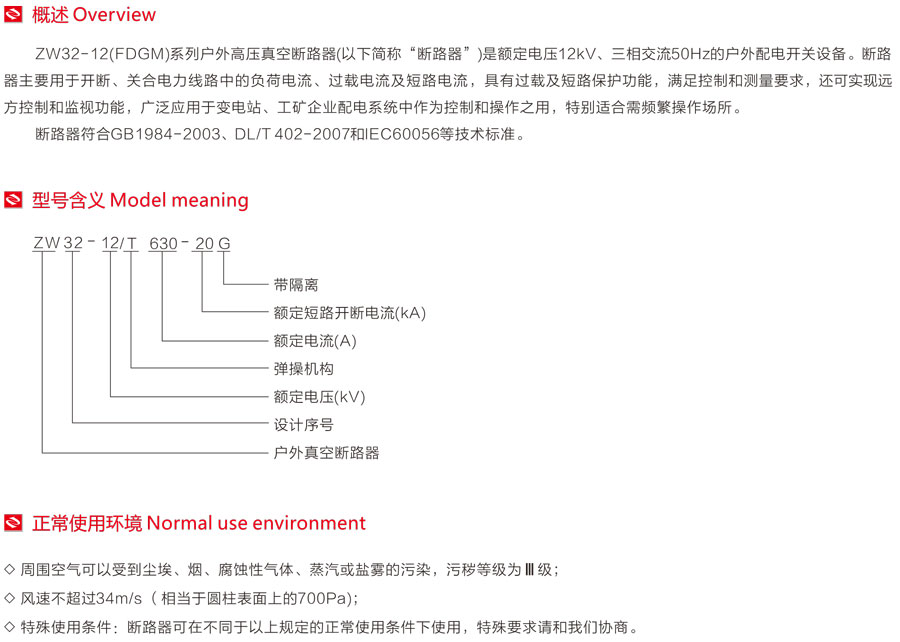 戶外高壓真空斷路器的概述,型號含義及正常使用環境