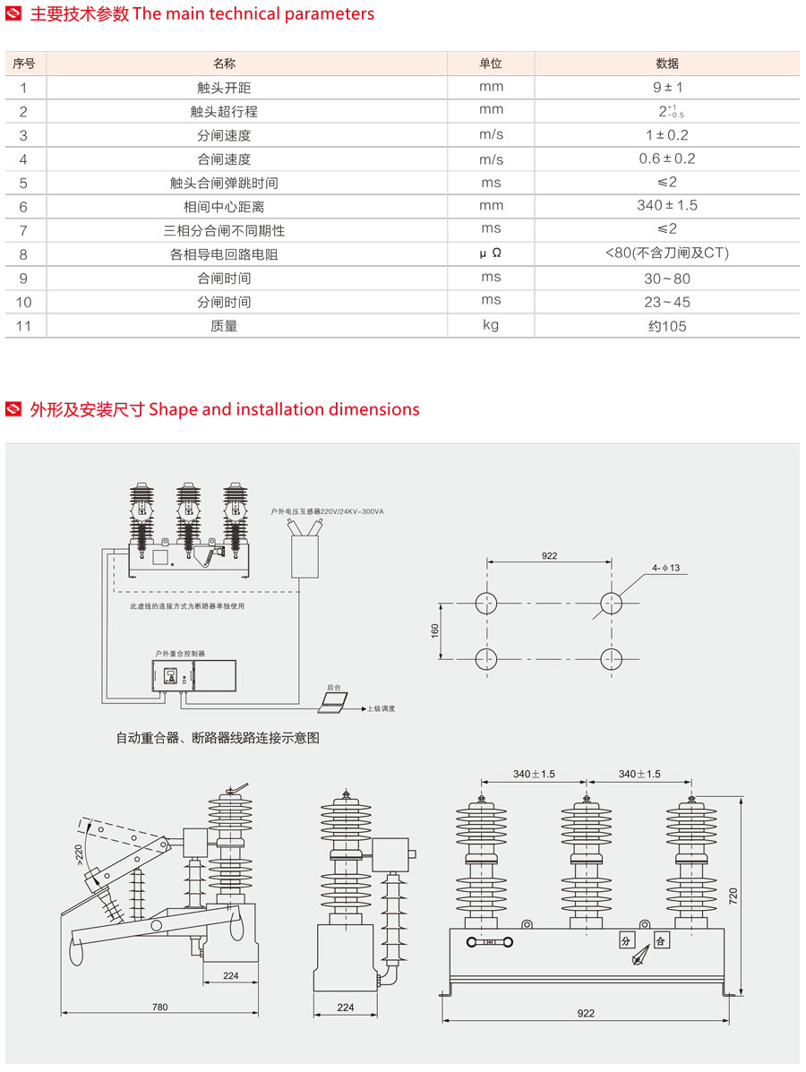 戶外高壓真空斷路器的主要技術參數,外形及安裝尺寸